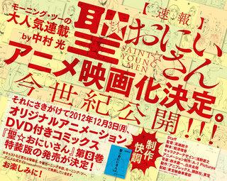 news_thumb_5_oniisan_kannon_web.jpg